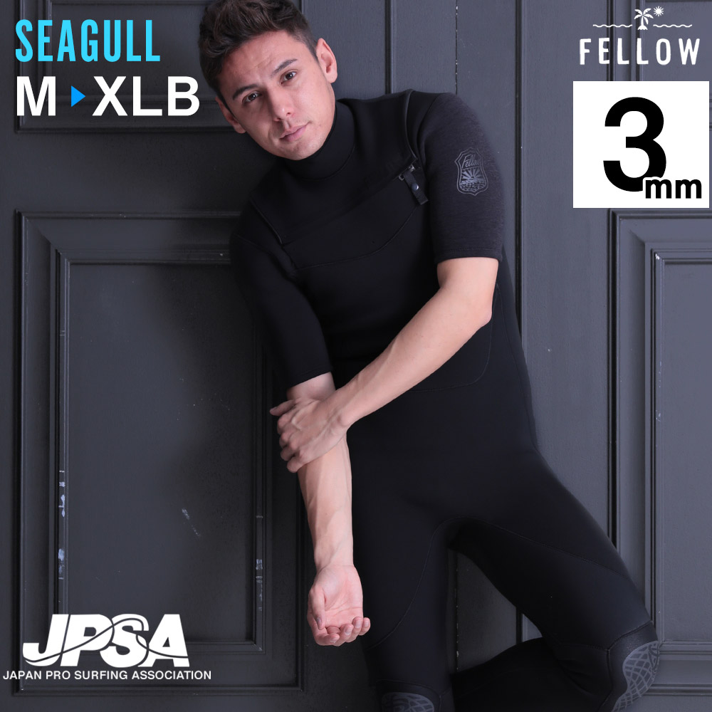 2019新モデル ウェットスーツ シーガル メンズ チェストジップ FELLOW ALL3mm ウエット ジップ サーフィン サイズ交換OK サーフスーツ ウエットスーツ SUP 防水システム 2色 M~XLB