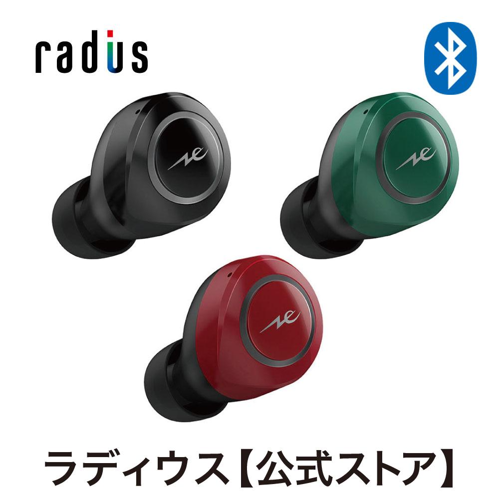 ハイブリッドドライバー搭載 重低音モデル完全ワイヤレスイヤホン ポイント10倍 送料無料 ラディウス HP-G200BT ハイブリッドドライバー 完全ワイヤレスイヤホンradius Ne new 定番スタイル ear ブルートゥース 重低音 IPX5 あす楽 Bluetooth フルワイヤレス リモコンマイク付き トゥルーワイヤレス 最安値 タッチセンサー ハンズフリー通話 防水