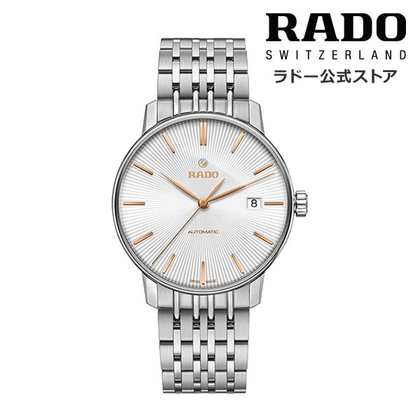 【公式/送料無料】ポイント10倍 ! 8/20~8/30 RADO ラドー メンズ COUPOLE CLASSIC AUTOMATIC クポール クラシック オートマティック R22860024自動巻き 機械式 ムーブメント ステンレススティール ブレスレット 腕時計 スイス オフィシャル