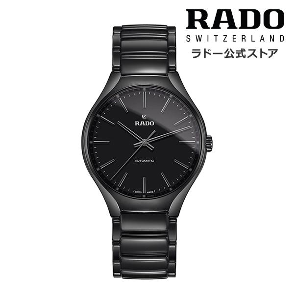 【公式/送料無料】ポイント10倍 ! 8/20~8/30 RADO ラドー メンズ TRUE AUTOMATIC トゥルー オートマティック R27071152自動巻き 機械式 ムーブメント ブラック ハイテク セラミックス ブレスレット ロングパワーリザーブ 最大80時間 腕時計 スイス オフィシャル