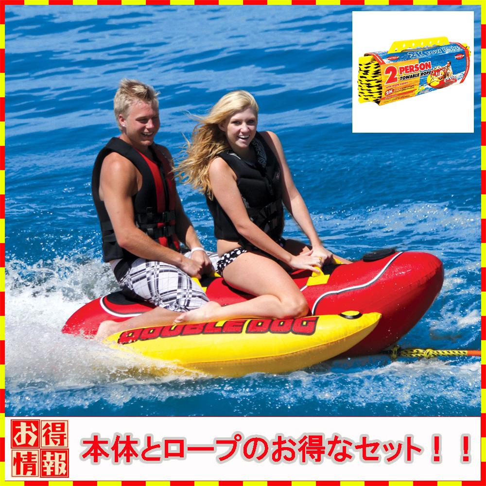 【バナナボート】ロープ付 2人乗り DOUBLE DOG ダブルドッグ トーイングチューブ
