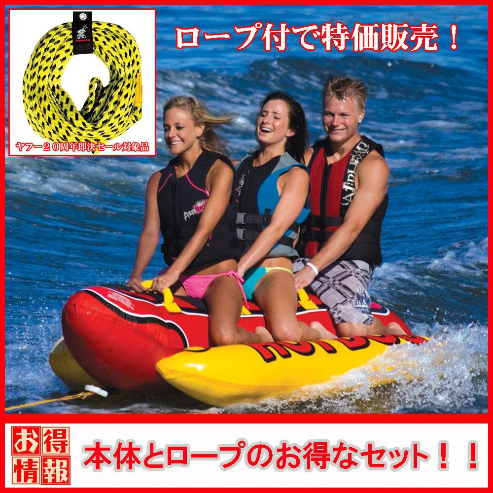 【8/4 20:00~8/9 1:59迄 全品エントリーでポイント10倍!】【バナナボート】ロープ付 3人乗りHOT DOG トーイングチューブ