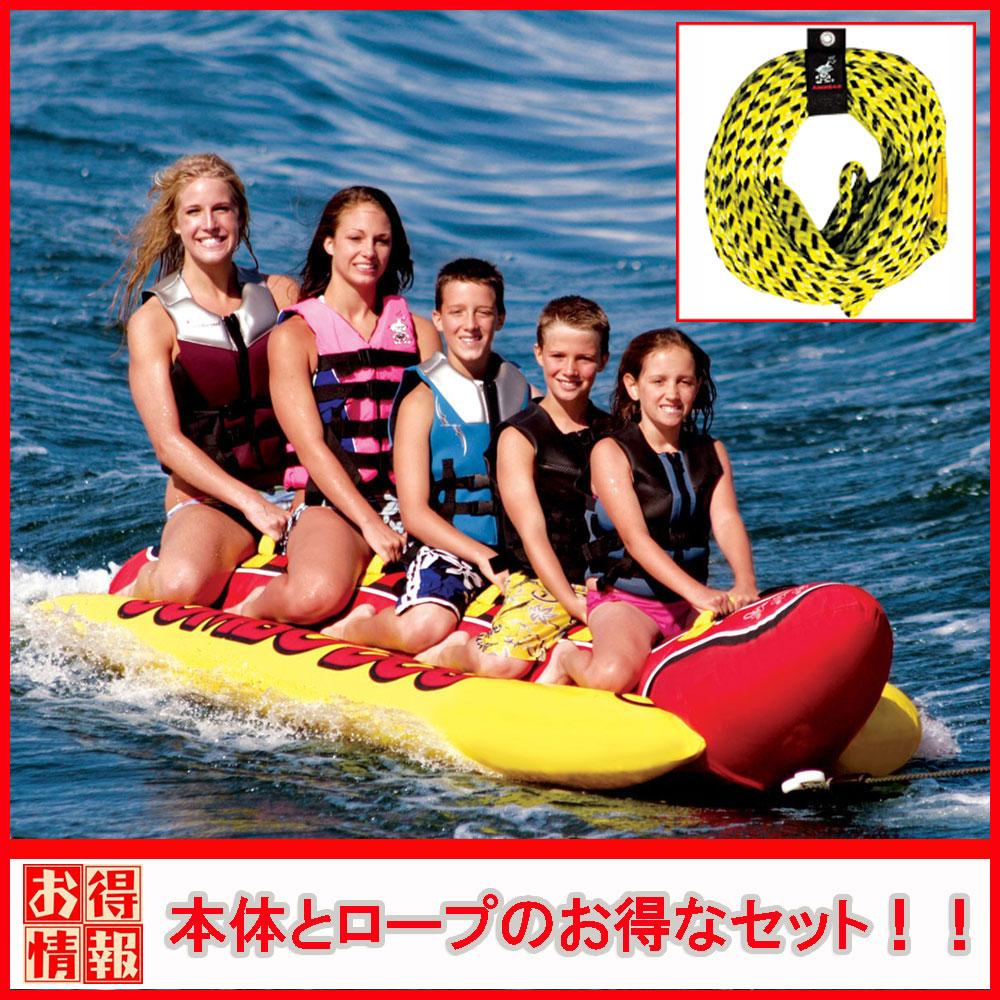【バナナボート!5人乗り ロープ付】エアーヘッド ジャンボドッグ JUMBO DOG トーイングロープ