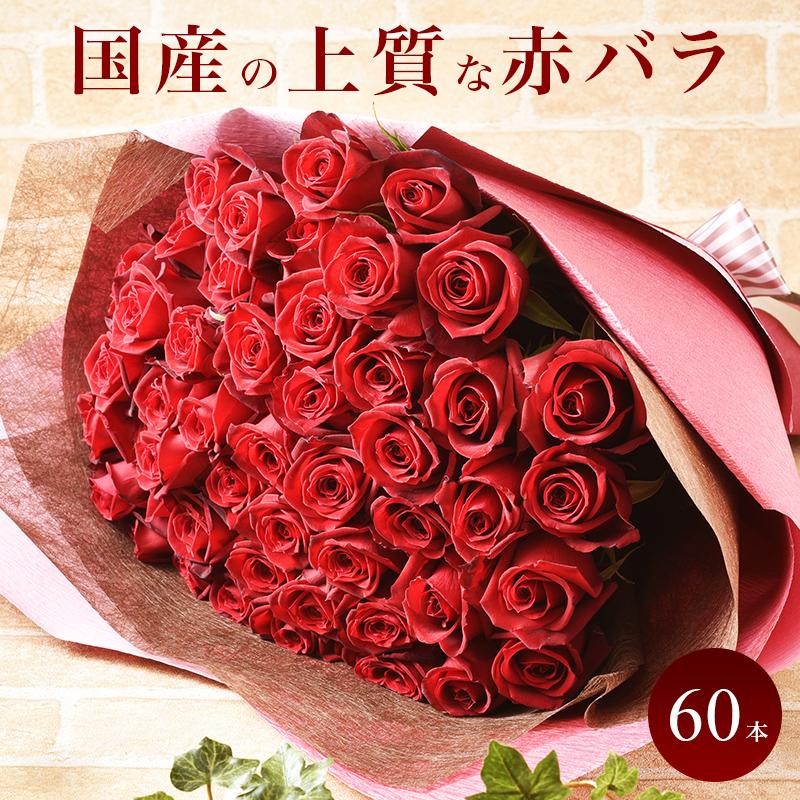 国産赤バラのブーケ60本 産地直送 あす楽 送料無料 赤 薔薇60本 バラ花束 生花 ギフト 還暦祝い 誕生日 記念日 プロポーズ ブライダル プレゼント お祝い 女性 母の日 出産祝い JRR60