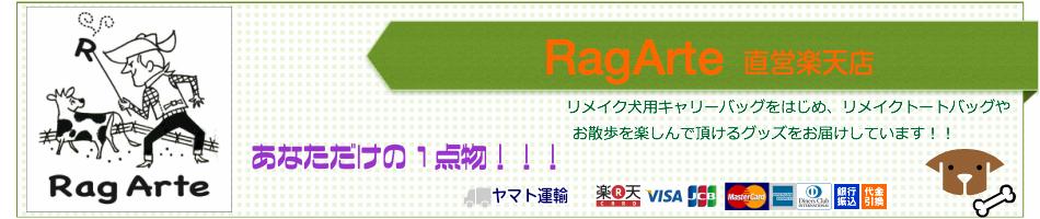 RagArte:犬用リメイクキャリーバッグをはじめ、リメイクバッグを取り扱うお店です!