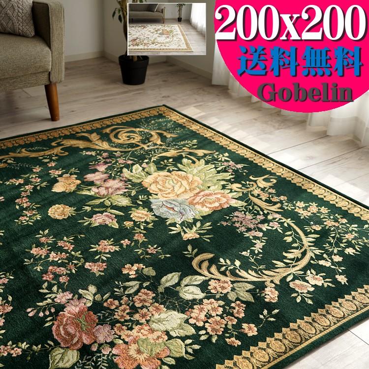 ラグ ラグマット お得な! ゴブラン織り カーペット 約 2畳 用 200×200 送料無料 ホットカーペットカバー 床暖房OK ゴブラン 洗える ラグ じゅうたん 絨毯 シェニールラグ