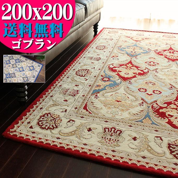 ラグ ゴブラン織 カーペット 約 2畳 用 200×200 レッド ペルシャ デザイン 通販 じゅうたん 送料無料 ホットカーペットカバー 絨毯 絨毯 床暖房OK 【ゴブラン ラグマット カーペット】