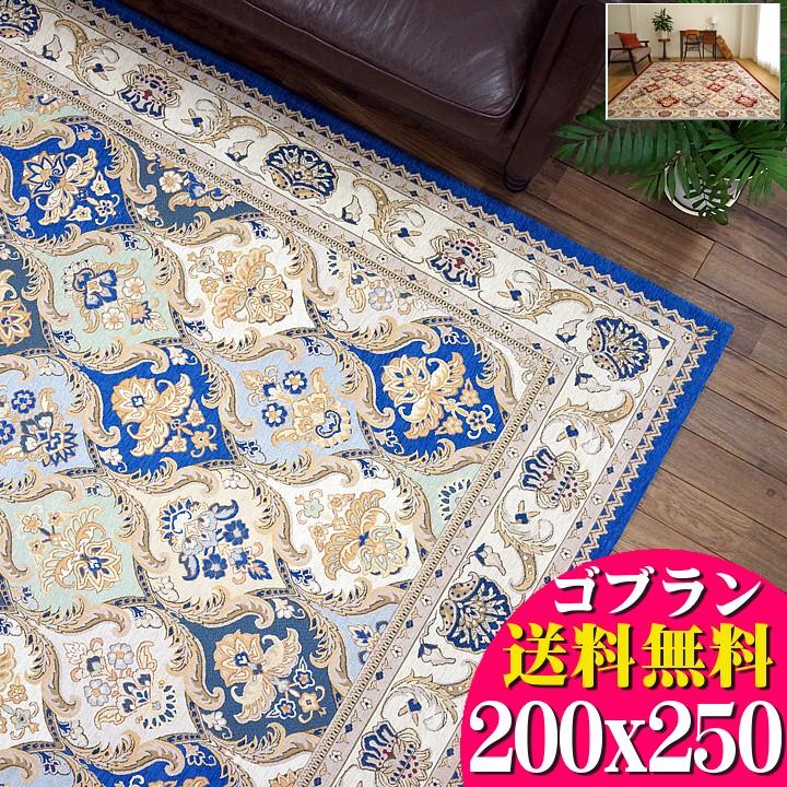 お得な! ラグ ゴブラン織り カーペット 約 3畳 用 200×250 レッド ペルシャ デザイン 通販 じゅうたん 送料無料 ホットカーペットカバー 床暖房 OK ゴブラン ラグマット カーペット