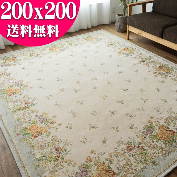 お得な! ゴブラン織り シェニール ラグ カーペット 約 2畳 用 200×200 ライトブルー ! 送料無料 ホットカーペットカバー ゴブラン ラグマット 花柄 絨毯 じゅうたん