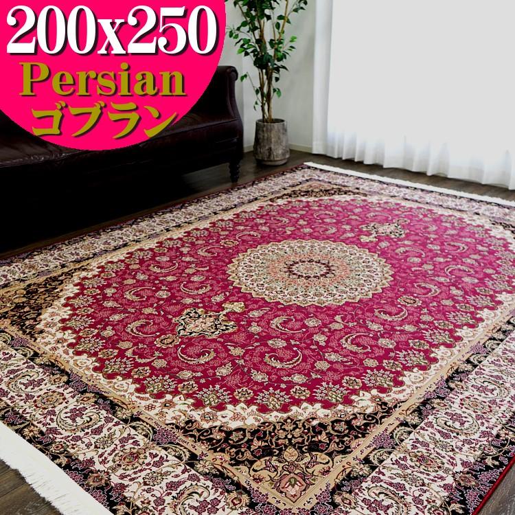 ペルシャ ゴブラン織 ラグ カーペット 約 3畳 用 200×250 ペルシャ絨毯 デザイン じゅうたん 送料無料 ホットカーペットカバー ゴブラン ラグマット 絨毯