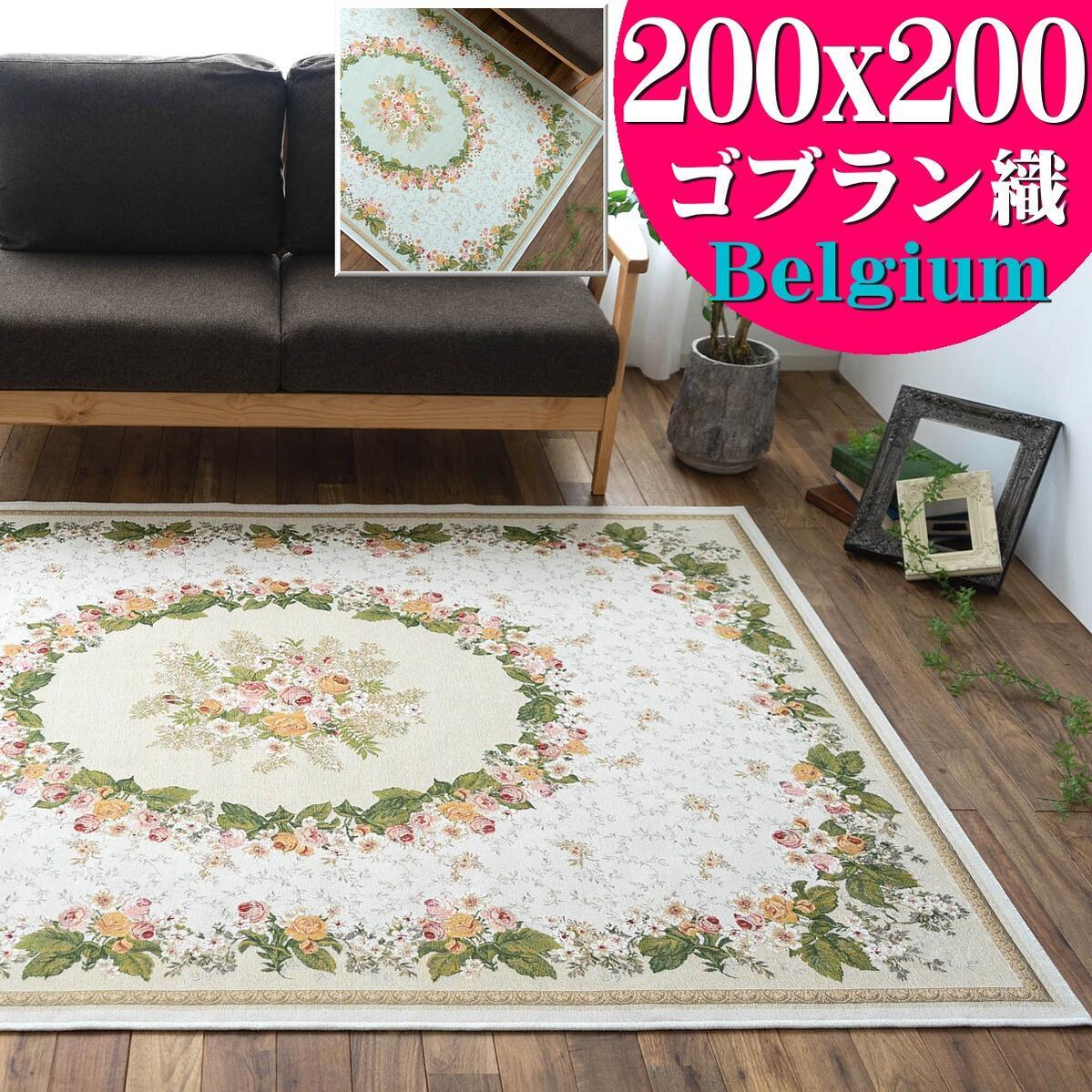 ゴブラン 2畳 ラグ カーペット 200×200cm 花 柄 絨毯 じゅうたん 通販 送料無料 ホットカーペットカバー 床暖房OK ゴブラン織り シェニールラグ