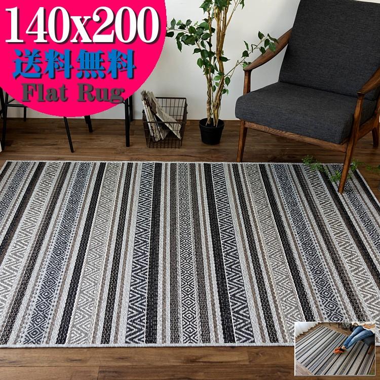 【ラスト10H限定!5%OFFクーポン】 ラグ 1.5畳 アジアン テイスト ラグマット 140x200 じゅうたん 長方形 通販 カーペット 送料無料 サマーラグ 絨毯 ギャベ リビング ダイニング