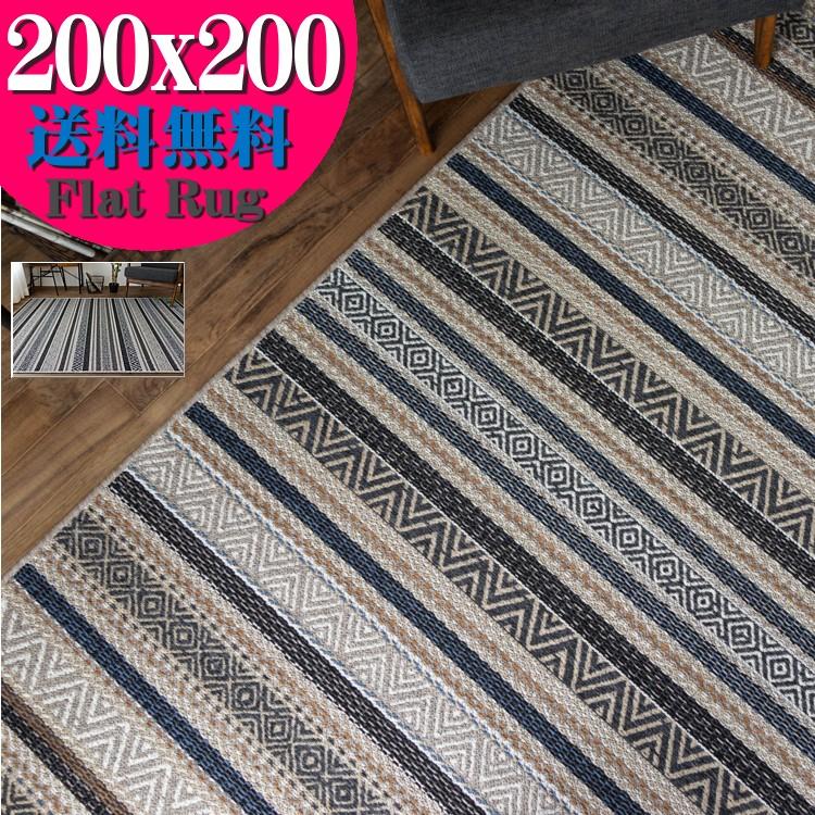ラグ 2畳 アジアン ギャベ テイスト ラグマット 200x200 じゅうたん 正方形 通販 カーペット 送料無料 サマーラグ 絨毯 リビング ダイニング