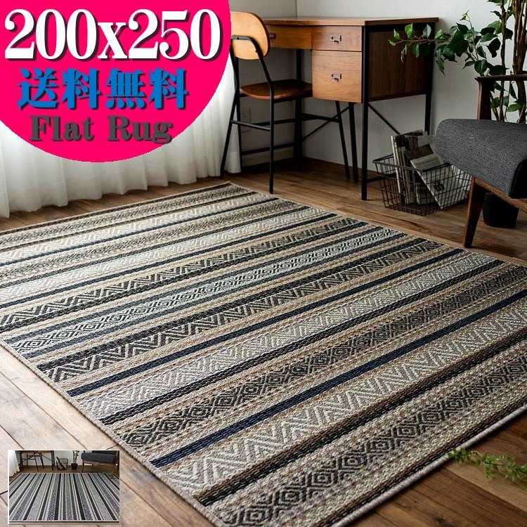 【お得な限定クーポンあり!】 ラグ 3畳 アジアン テイスト ラグマット 200x250 じゅうたん 長方形 通販 カーペット 送料無料 サマーラグ 絨毯 ギャベ リビング ダイニング