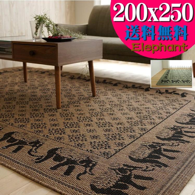 アジアン ラグ 3畳 大 バリ風 おしゃれ な カーペット 200×250cm ブラウン グリーン 緑 通販 送料無料 サマーラグ 絨毯 じゅうたん エスニック 調 ラグマット カーペット