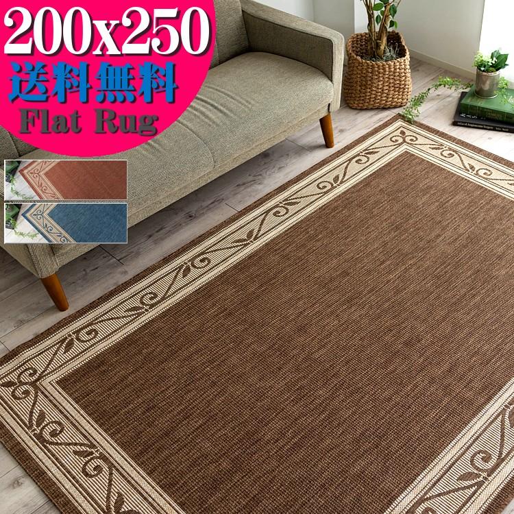 おしゃれ ラグ 3畳 北欧 風 ラグマット 200x250 じゅうたん 長方形 夏用 通販 カーペット 送料無料 サマーラグ 夏 絨毯 シンプル ラグマット 薄手 リビング ダイニング