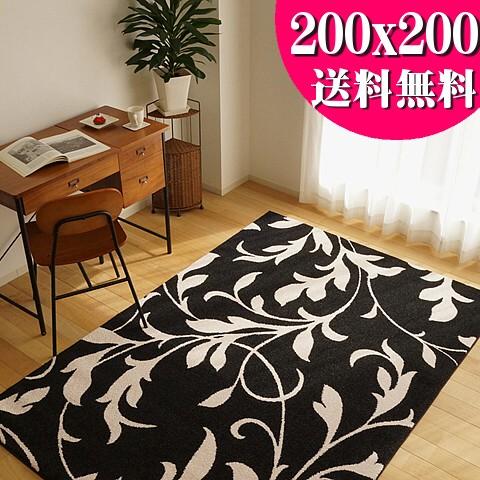 ラグ 2畳 大 じゅうたん 絨毯 おしゃれ 北欧 風 200x200cm モダン シンプル ウィルトン織 カーペット ブラック 黒 送料無料 ラグマット ミッドセンチュリー