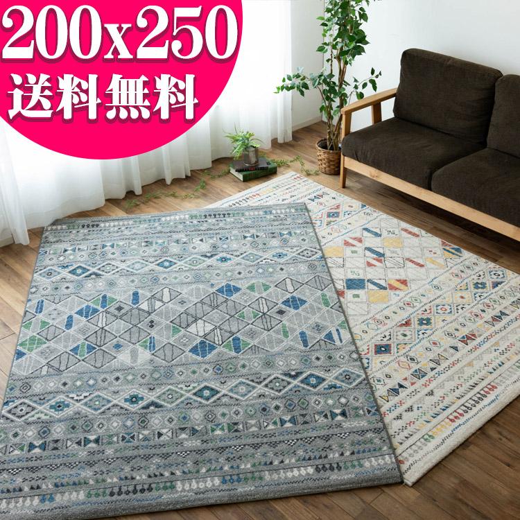キリム 調 デザイン 約 3畳 大 16万ノット 200×250 ベルギー製 ウィルトン 織り 送料無料 幾何学 デザイン ヨーロピアン リビング カーペット じゅうたん 絨毯