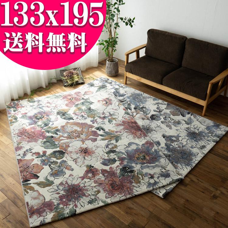 花柄 デザイン 約 1.5畳 50万ノット 133×195 ベルギー製 ウィルトン 織り 送料無料 フラワー デザイン ヨーロピアン リビング カーペット じゅうたん 絨毯