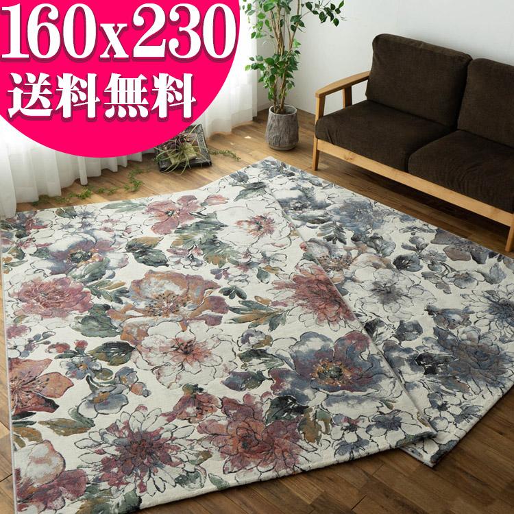 花柄 デザイン 約 3畳 50万ノット 160×230 ベルギー製 ウィルトン 織り 送料無料 フラワー デザイン ヨーロピアン リビング カーペット じゅうたん 絨毯