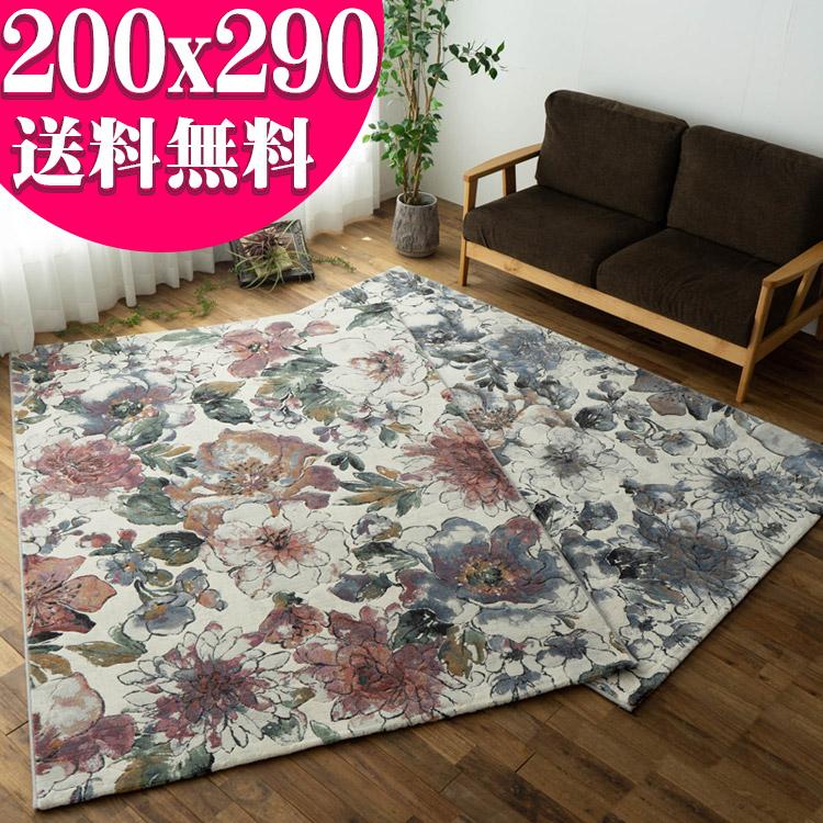 花柄 デザイン 約 6畳 中敷 50万ノット 200×290 ベルギー製 ウィルトン 織り 送料無料 フラワー デザイン ヨーロピアン リビング カーペット じゅうたん 絨毯