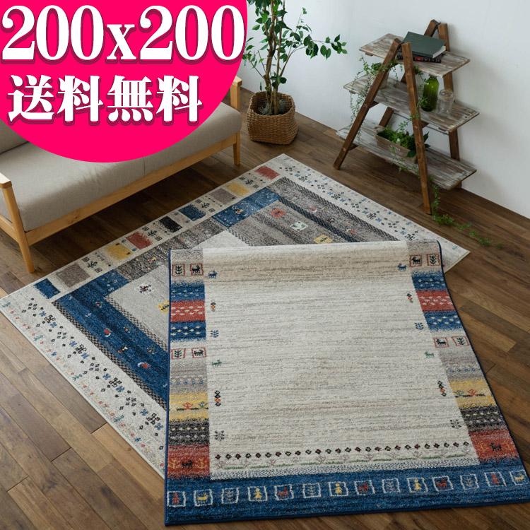 ギャベ 柄 おしゃれ ラグ 200x200 エスニック 調 ベルギー ラグマット 約 2畳 絨毯 正方形 ヨーロピアン カーペット リビング 送料無料