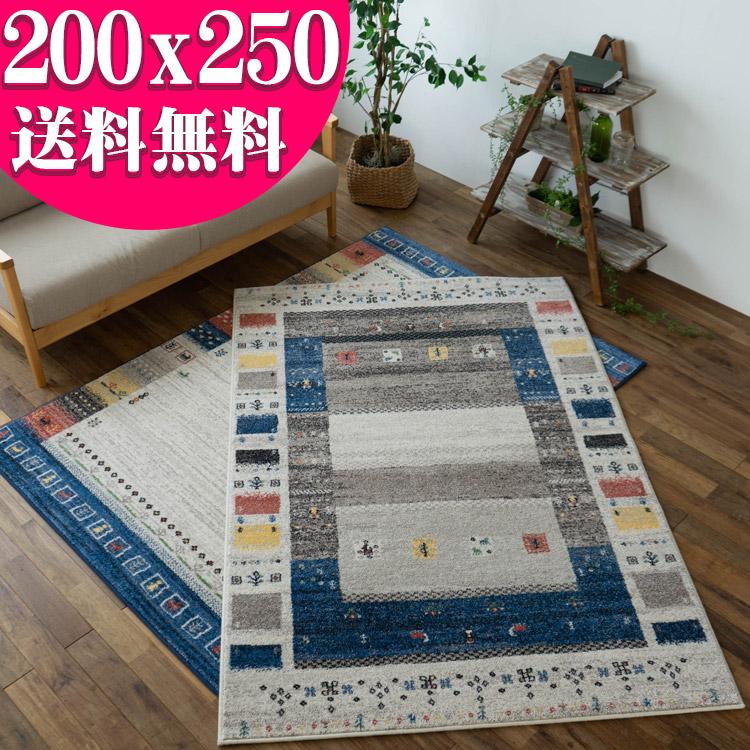 ギャベ 柄 おしゃれ ラグ 200x250 エスニック 調 ベルギー ラグマット 約 3畳 絨毯 長方形 ヨーロピアン カーペット リビング 送料無料