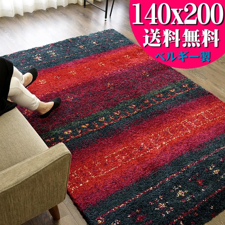 おしゃれ ラグ 140x200 じゅうたん 1.5畳 ウィルトン織り カーペット 北欧 柄 シンプル ラグマット ベルギー 絨毯 ミッドセンチュリー サンライズ
