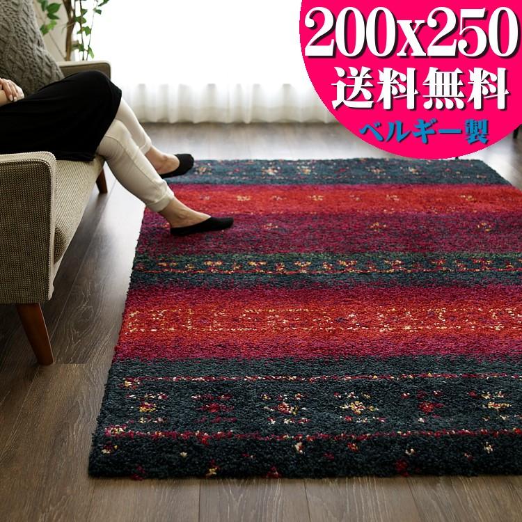 【お得な限定クーポンあり!】おしゃれ ラグ じゅうたん 約 3畳 200x250 ウィルトン織り カーペット 北欧 柄 シンプル ラグマット ベルギー 絨毯 ミッドセンチュリー サンライズ