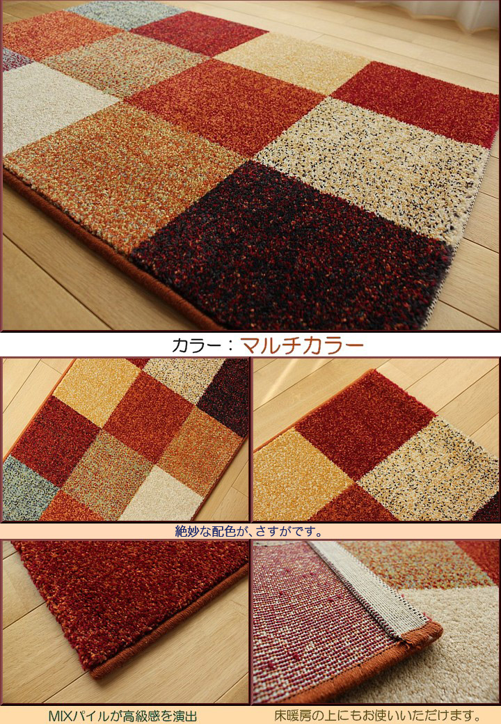 Door mat patchwork pattern 60 × 90 fashion Nordic-style rooms in indoor Belgium carpet Wilton woven! Multi-color door mat rug mat mid-century & ragmatst | Rakuten Global Market: Door mat patchwork pattern 60 × 90 ...