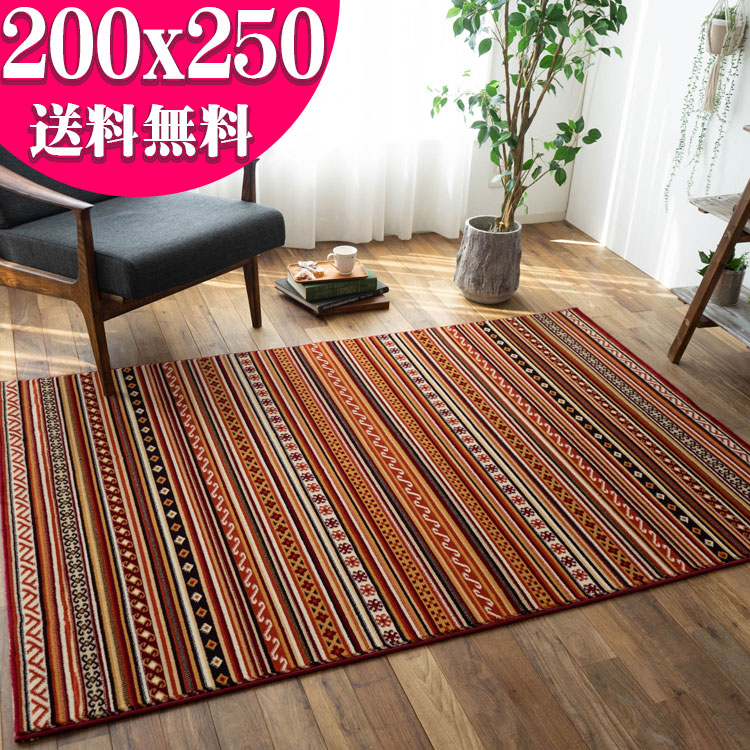 【お得な限定クーポンあり!】ラグ エスニック 風 絨毯 ウィルトン織 アンティーク 感 200×250 3畳 スペイン絨毯 じゅうたん マルチ レッド 北欧 おしゃれ カーペット 長方形 リビング