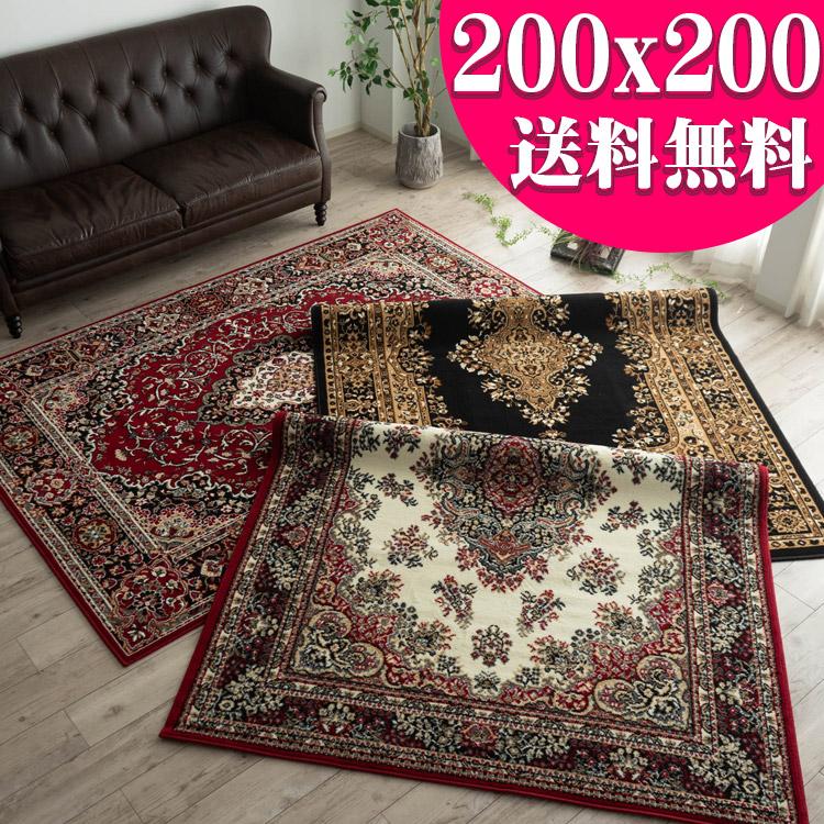 【ラスト10H限定!5%OFFクーポン】 これは必見! ラグ カーペット 200×200 絨毯 じゅうたん 約 2畳 用 レッド ブラック 赤 茶 黒 送料無料 ウィルトン織 ヨーロピアン ラグマット ペルシャ絨毯 柄 ベルギー絨毯