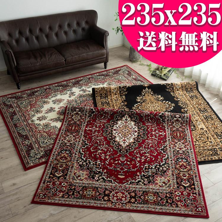 これは必見! 絨毯 じゅうたん 235×235 約 4.5畳 用 レッド ブラック 赤 茶 黒 送料無料 ウィルトン織 ヨーロピアン ラグ カーペット ラグマット ペルシャ絨毯 柄 ベルギー絨毯