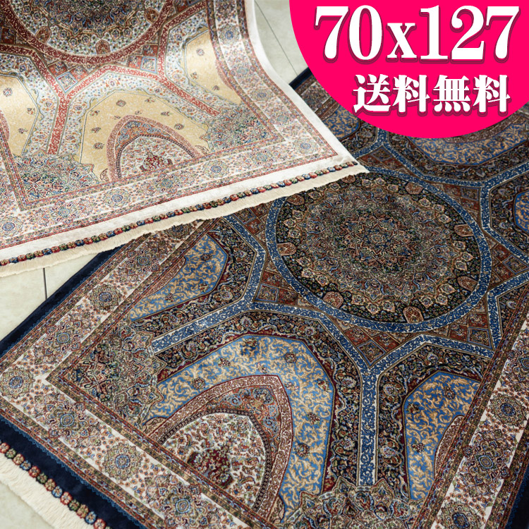 高密度150万ノット ウィルトン織り絨毯 玄関 マット 高級 カーペット ラグ ペルシャ絨毯 柄 70×127 ベルギー製 送料無料 ヨーロピアン リビング クラシック じゅうたん