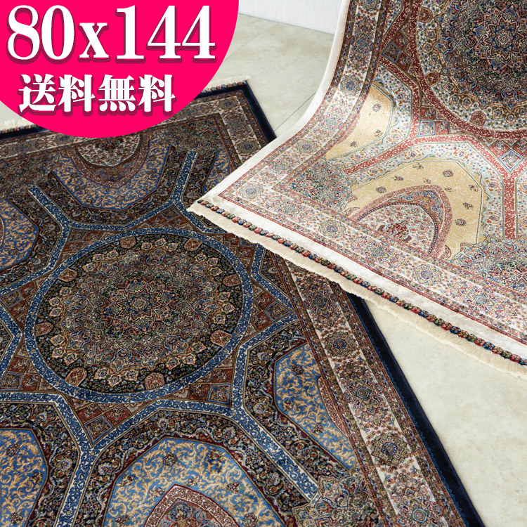 【ラスト12H限定!3%OFFクーポン】高密度150万ノット ウィルトン織り絨毯 玄関 マット 高級 カーペット ラグ ペルシャ絨毯 柄 80×144 ベルギー製 送料無料 ヨーロピアン リビング クラシック じゅうたん