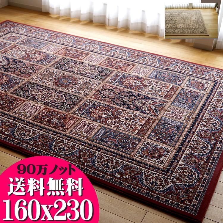 90万ノット 3畳 用 ウィルトン織り カーペット 160×230 じゅうたん ウール100% 送料無料 ラグ ヨーロピアン ベルギー絨毯 ペルシャ絨毯 柄