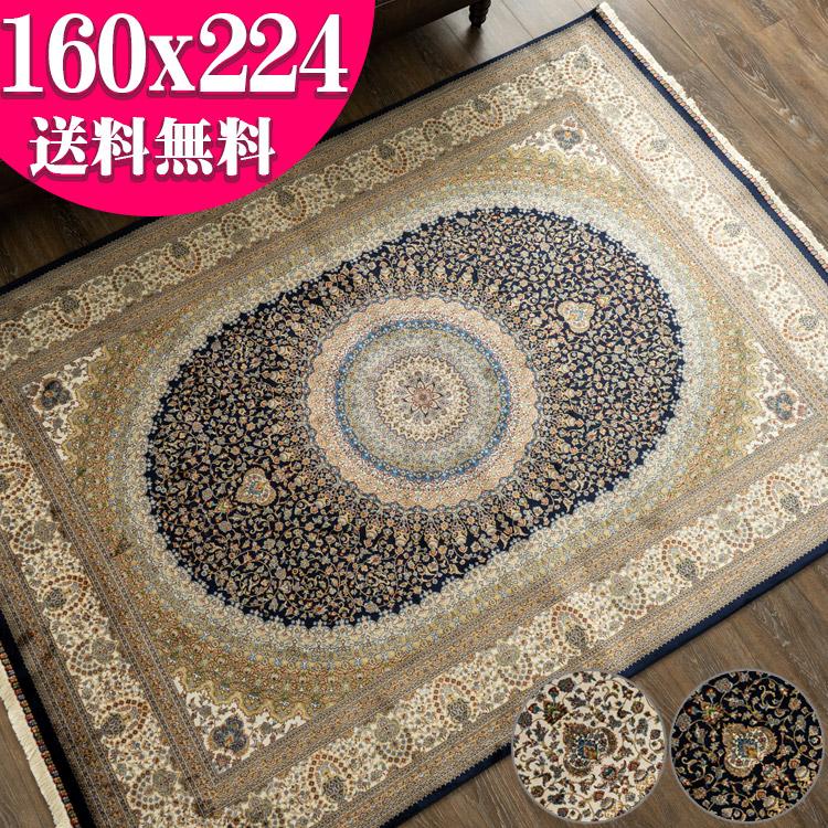 高密度150万ノットのウィルトン織りラグ 約2畳半 高級 カーペット 絨毯 ペルシャ絨毯 柄 160×224 ベルギー製 送料無料 ヨーロピアン リビング クラシック じゅうたん