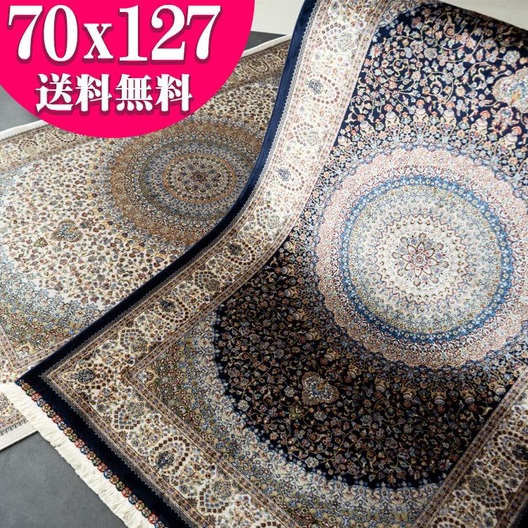 【お得な限定クーポンあり!】 高密度150万ノットのウィルトン織りラグ 玄関マット 高級 カーペット 絨毯 ペルシャ絨毯 柄 70×127 ベルギー製 送料無料 ヨーロピアン リビング クラシック じゅうたん