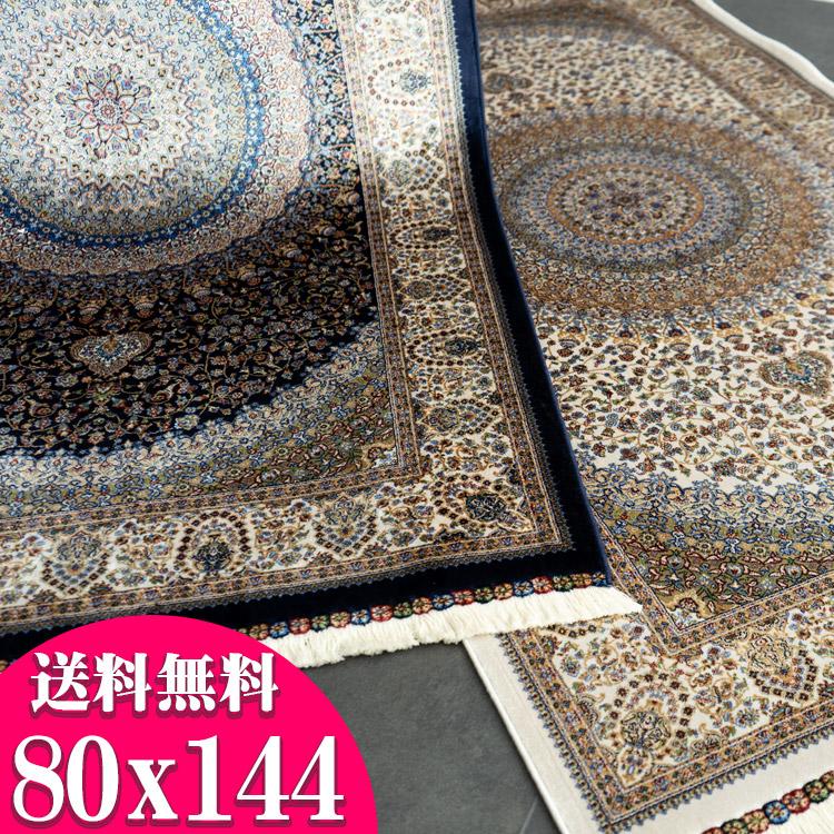 高密度150万ノットのウィルトン織りラグ 玄関マット 高級 カーペット 絨毯 ペルシャ絨毯 柄 80×144 ベルギー製 送料無料 ヨーロピアン リビング クラシック じゅうたん