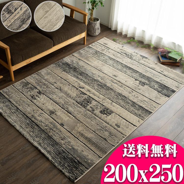 ウッド調デザインが魅力のウィルトン織りラグ! 約3畳大 50万ノット 200×250 ベルギー製 送料無料 木目 ヨーロピアン リビング カーペット じゅうたん 絨毯