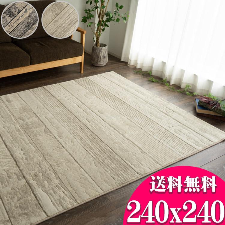 ウッド調デザインが魅力のウィルトン織りラグ! 約4.5畳 50万ノット 240×240 正方形 ベルギー製 送料無料 木目 ヨーロピアン リビング カーペット じゅうたん 絨毯