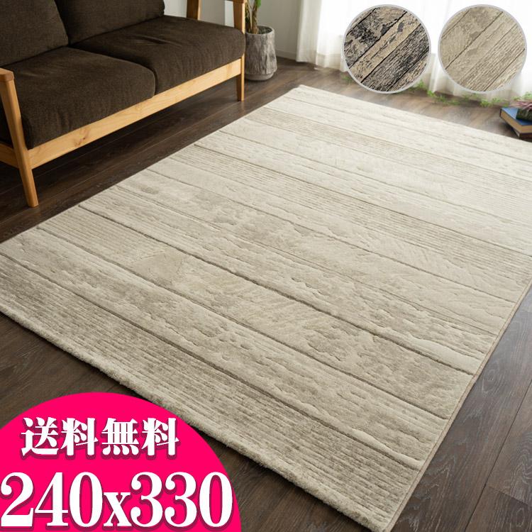 ウッド調デザインが魅力のウィルトン織りラグ! 約6畳 50万ノット 240×330 ベルギー製 送料無料 木目 ヨーロピアン リビング カーペット じゅうたん 絨毯