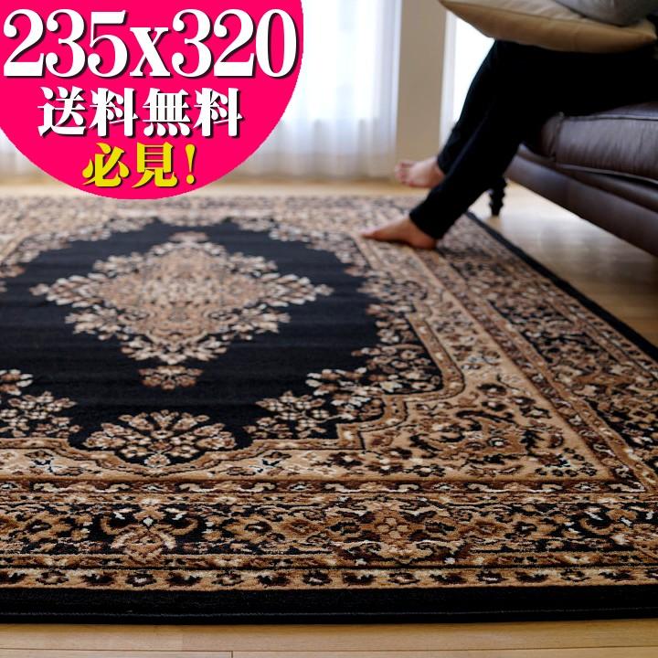 これは必見! 絨毯 約 6畳 用 カーペット 235×320 黒 ブラック 送料無料 ウィルトン織 ヨーロピアン ラグ じゅうたん ラグマット ペルシャ絨毯 柄 ベルギー絨毯