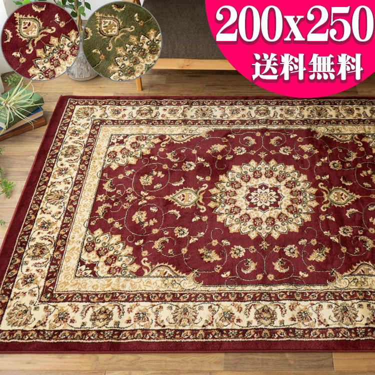 超お得!ヨーロピアン ラグ リビング 200×250cm 約 3畳 大用 グリーン 緑 レッド 赤 長方形 送料無料 トルコ絨毯 ウィルトン織り じゅうたん カーペット