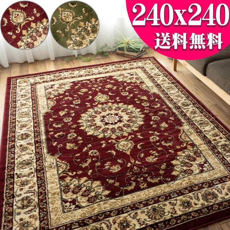 カーペット 大きなサイズのお得な ラグマット 絨毯 240×240cm 約 4.5畳 用 グリーン 緑 レッド 赤 じゅうたん 送料無料 トルコ絨毯 ウィルトン織り ヨーロピアン ラグ カーペット