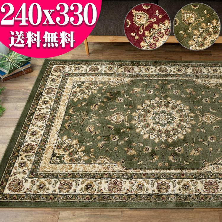 ラグ 6畳 大きなサイズのお得な 絨毯! 240×330cm 約 6畳 用 じゅうたん グリーン レッド 赤 送料無料 トルコ絨毯 ウィルトン織 ヨーロピアン ラグ カーペット