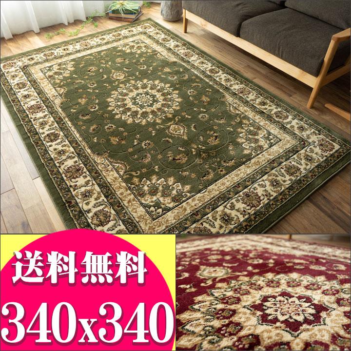 ラグ 8畳 8帖 BIGサイズのお得な 絨毯 340×340cm じゅうたん カーペット グリーン レッド 赤 送料無料 トルコ絨毯 ウィルトン織り ペルシャ絨毯 ヨーロピアン ラグマット