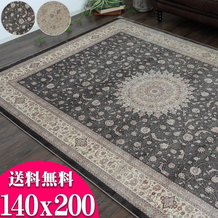 高密度125万ノット ウィルトン織り絨毯 約 1.5畳 用 高級 カーペット ラグ ペルシャ絨毯 柄 140×200 ベルギー製 送料無料 ヨーロピアン リビング クラシック じゅうたん