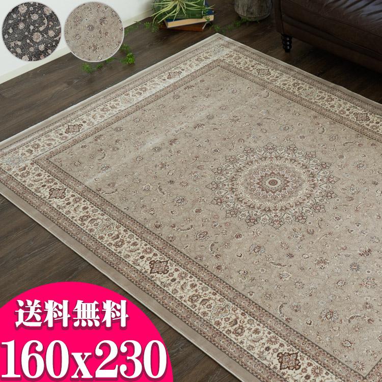高密度125万ノット ウィルトン織り絨毯 約 3畳 用 高級 カーペット ラグ ペルシャ絨毯 柄 160×230 ベルギー製 送料無料 ヨーロピアン リビング クラシック じゅうたん
