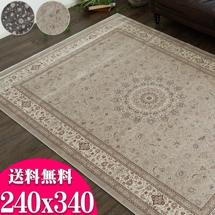 高密度125万ノット ウィルトン織り絨毯 約 6畳 高級 カーペット ラグ ペルシャ絨毯 柄 240×340 ベルギー製 送料無料 ヨーロピアン リビング クラシック じゅうたん